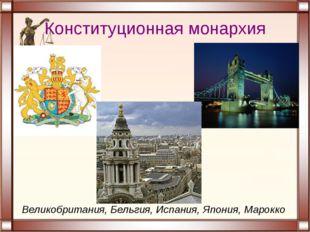 Конституционная монархия Великобритания, Бельгия, Испания, Япония, Марокко
