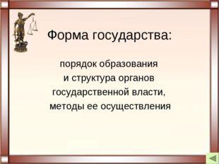 Форма государства: порядок образования и структура органов государственной вл
