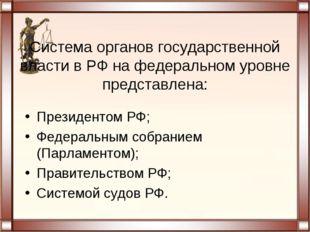 Система органов государственной власти в РФ на федеральном уровне представле
