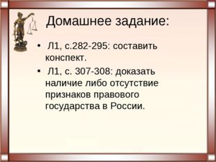 Домашнее задание: Л1, с.282-295: составить конспект. Л1, с. 307-308: доказать