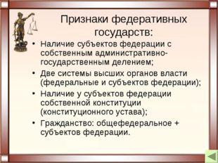 Признаки федеративных государств: Наличие субъектов федерации с собственным а