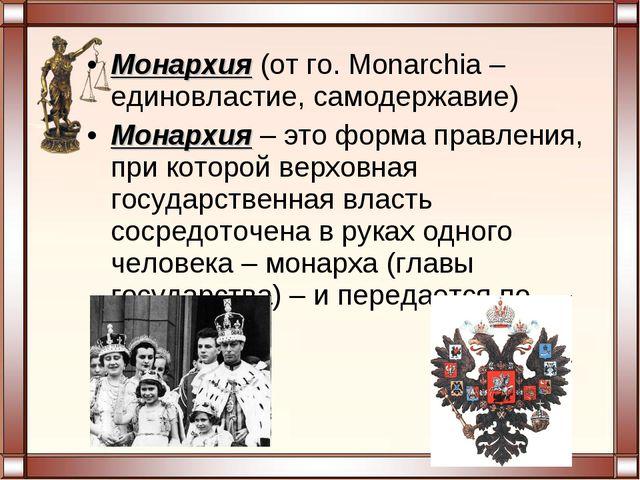 Монархия (от го. Monarchia – единовластие, самодержавие) Монархия – это форма...