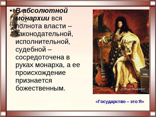 В абсолютной монархии вся полнота власти – законодательной, исполнительной, с...