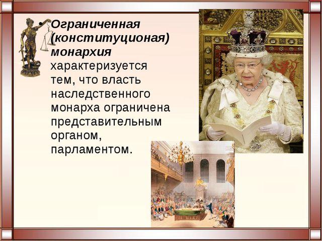 Ограниченная (конституционая) монархия характеризуется тем, что власть наслед...