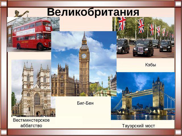 Великобритания Вестминстерское аббатство Кэбы Биг-Бен Тауэрский мост