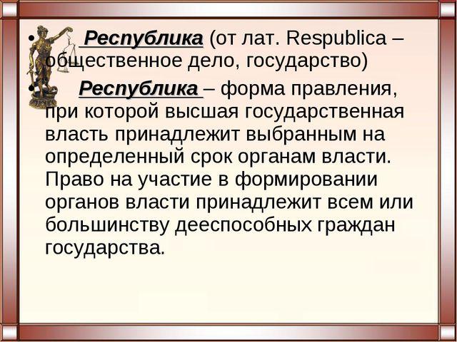 Республика (от лат. Respublica – общественное дело, государство) Республика...