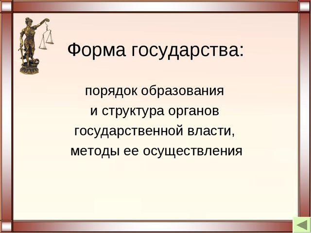 Форма государства: порядок образования и структура органов государственной вл...