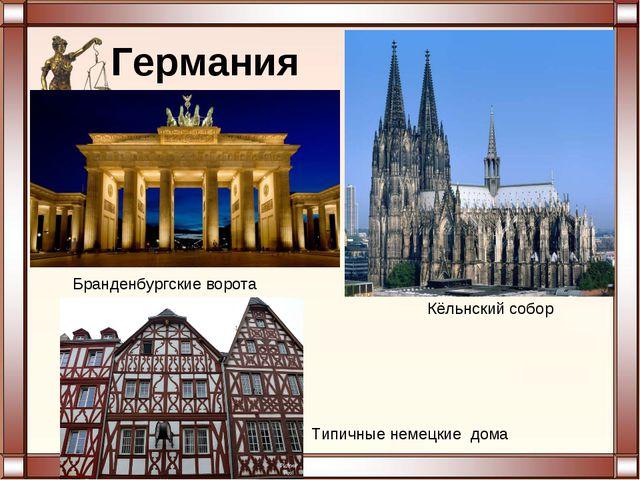 Германия Бранденбургские ворота Кёльнский собор Типичные немецкие дома