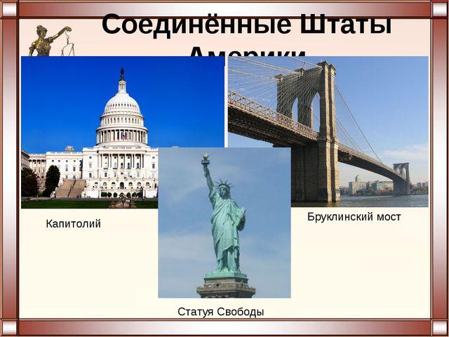 Соединённые Штаты Америки Капитолий Бруклинский мост Статуя Свободы