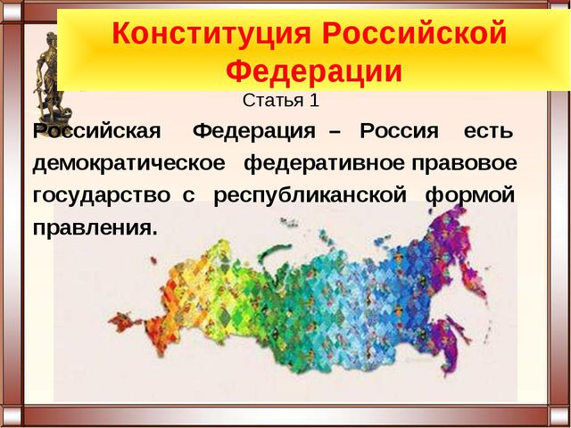 Конституция Российской Федерации Статья 1 Российская Федерация – Россия есть...