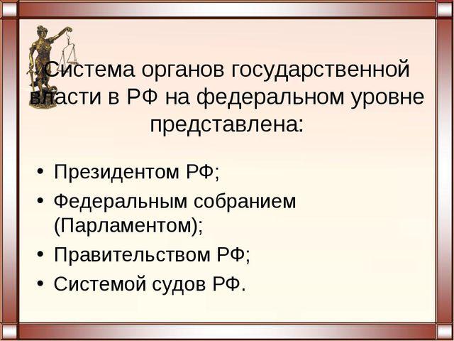 Система органов государственной власти в РФ на федеральном уровне представле...
