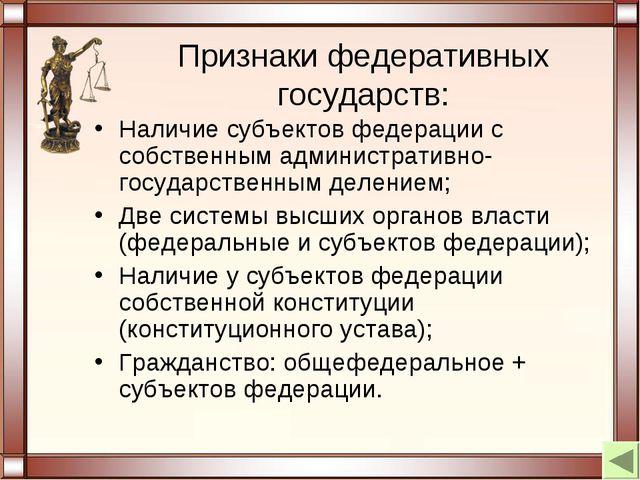 Признаки федеративных государств: Наличие субъектов федерации с собственным а...