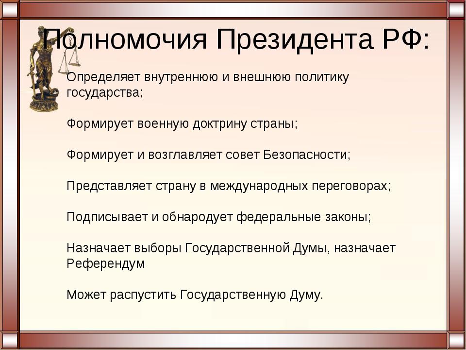 Полномочия Президента РФ: Определяет внутреннюю и внешнюю политику государств...