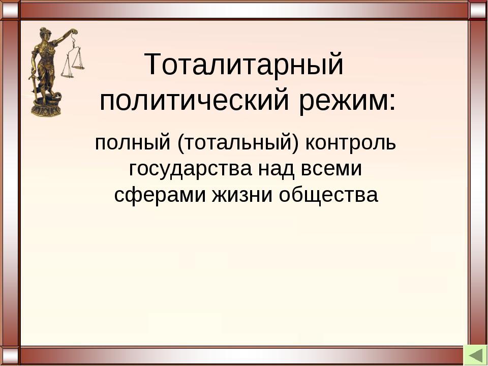 Тоталитарный политический режим: полный (тотальный) контроль государства над...