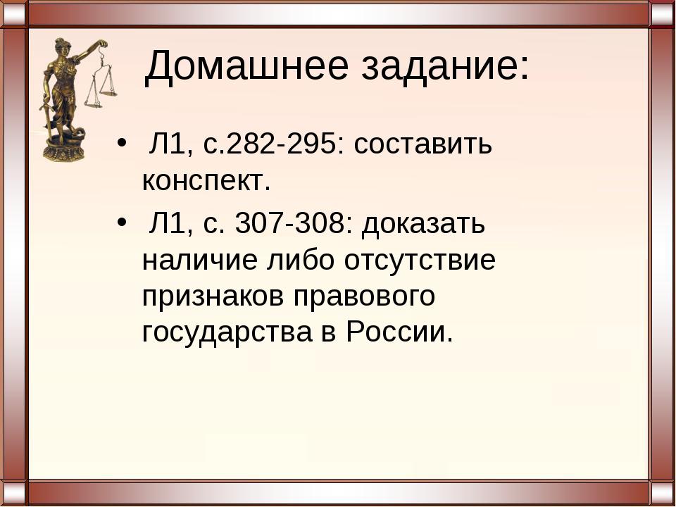 Домашнее задание: Л1, с.282-295: составить конспект. Л1, с. 307-308: доказать...