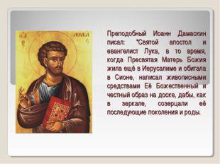"""Преподобный Иоанн Дамаскин писал: """"Святой апостол и евангелист Лука, в то вре"""