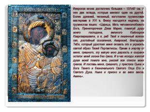 Иверская икона достаточно большая – 137x87 см. У нее два оклада, которые меня
