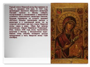 Первый список Иверской иконы был привезен на Русь в середине XVII века. В 16