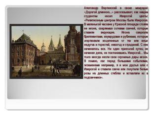 Александр Вертинский в своих мемуарах «Дорогой длинною...» рассказывает, как