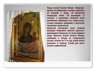 Перед иконой Божией Матери «Иверская» молятся об избавлении от разных напасте
