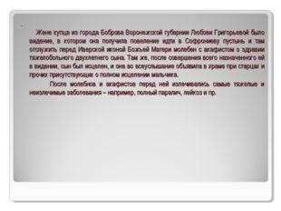 . Жене купца из города Боброва Воронежской губернии Любови Григорьевой было в