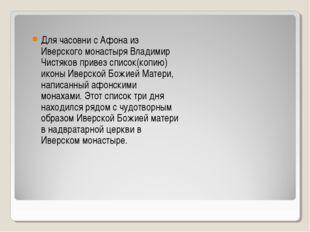 Для часовни с Афона из Иверского монастыря Владимир Чистяков привез список(ко