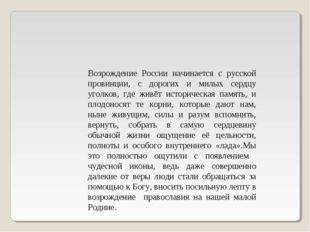 Возрождение России начинается с русской провинции, с дорогих и милых сердцу у