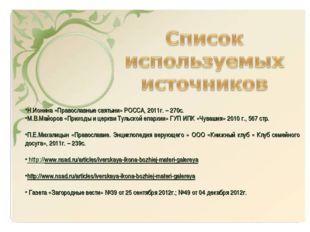 Н.Ионина «Православные святыни» РОССА, 2011г. – 270с. М.В.Майоров «Приходы и