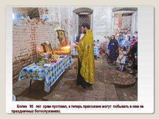 Более 90 лет храм пустовал, а теперь прихожане могут побывать в нем на празд