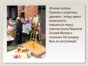 Жители посёлка Прилепы и окрестных деревень теперь имеют возможность помолит