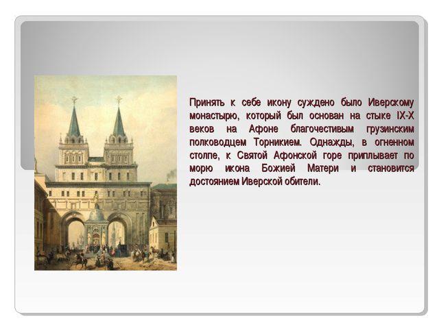 Принять к себе икону суждено было Иверскому монастырю, который был основан на...
