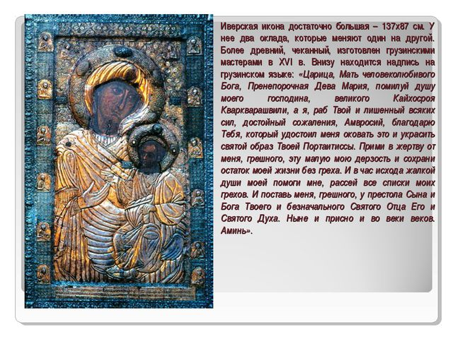 Иверская икона достаточно большая – 137x87 см. У нее два оклада, которые меня...