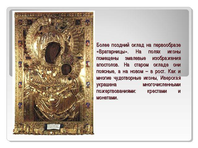 Более поздний оклад на первообразе «Вратарницы». На полях иконы помещены эмал...