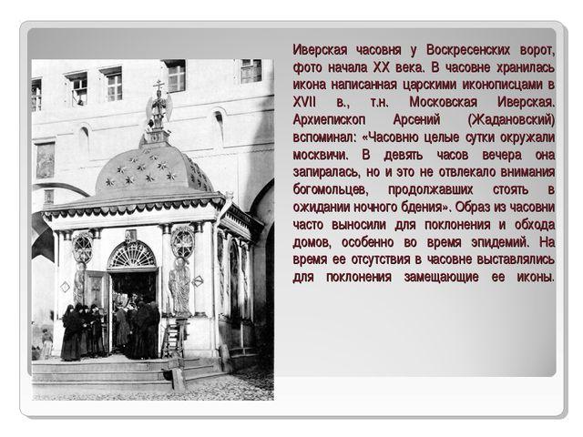 Иверская часовня у Воскресенских ворот, фото начала XX века. В часовне хранил...