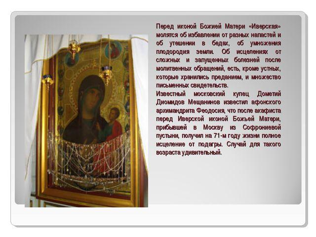 Перед иконой Божией Матери «Иверская» молятся об избавлении от разных напасте...