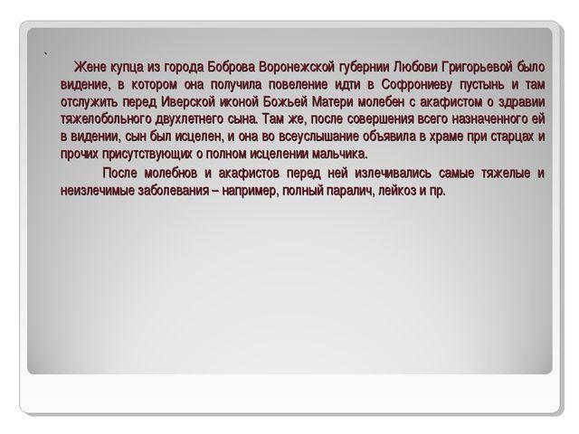 . Жене купца из города Боброва Воронежской губернии Любови Григорьевой было в...