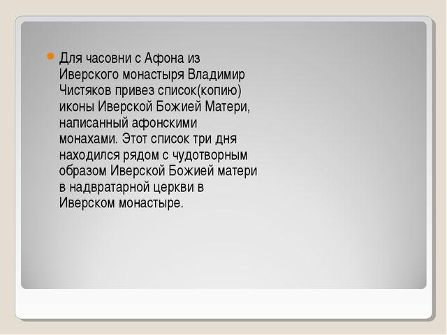 Для часовни с Афона из Иверского монастыря Владимир Чистяков привез список(ко...