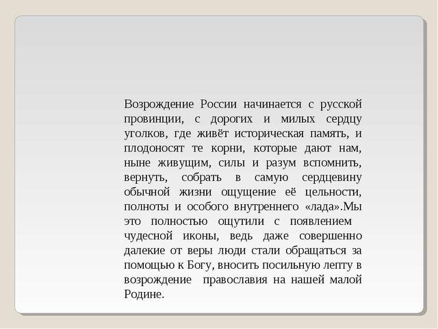 Возрождение России начинается с русской провинции, с дорогих и милых сердцу у...
