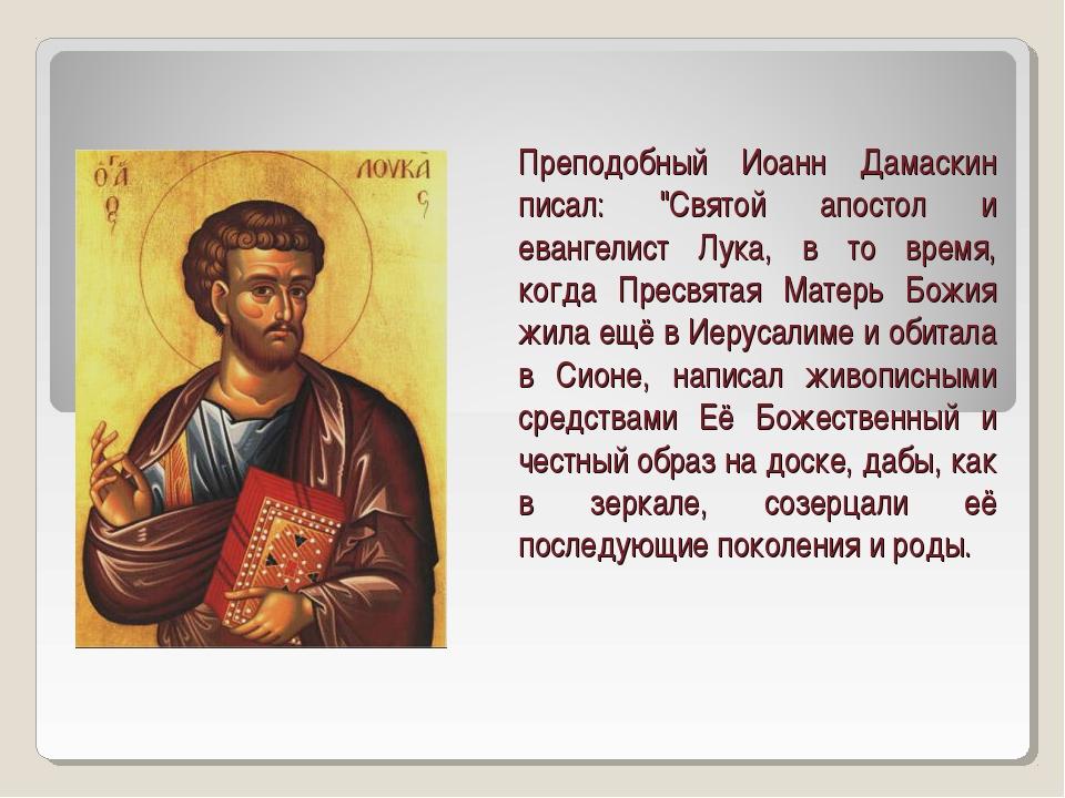 """Преподобный Иоанн Дамаскин писал: """"Святой апостол и евангелист Лука, в то вре..."""