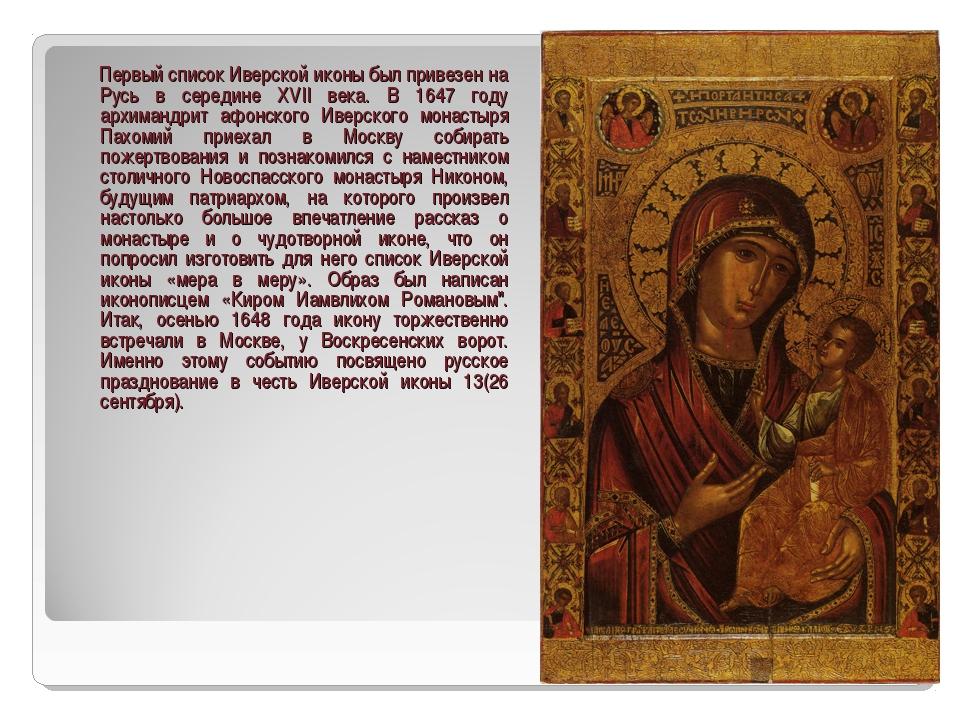 Первый список Иверской иконы был привезен на Русь в середине XVII века. В 16...