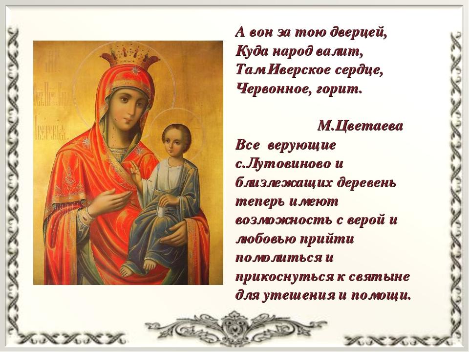 А вон за тою дверцей, Куда народ валит, Там Иверское сердце, Червонное, горит...