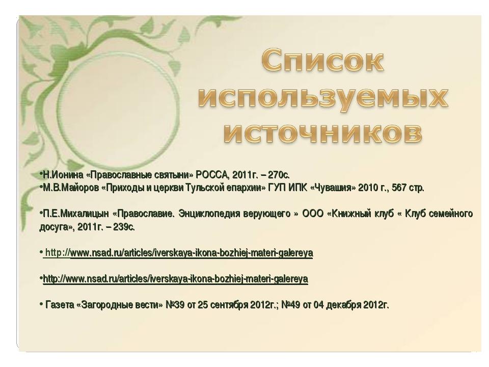 Н.Ионина «Православные святыни» РОССА, 2011г. – 270с. М.В.Майоров «Приходы и...