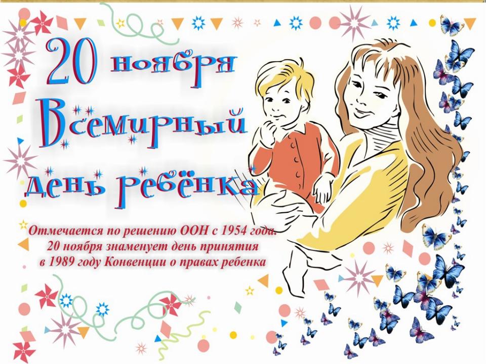 Картинки 20 ноября всемирный день ребенка