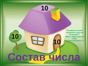 Состав числа 10 10 10 10 Составила учитель начальных классов ЯковлеваТ.Г. МБ