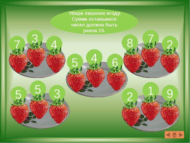 Выбери зайке те морковки, где сумма чисел равна 10. 4+4 1+8 7+2 3+8 1+9 5+5...