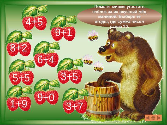 4+5 3+5 9+0 9+1 8+2 6+4 5+5 1+9 3+7 Помоги мишке угостить пчёлок за их вкусн...