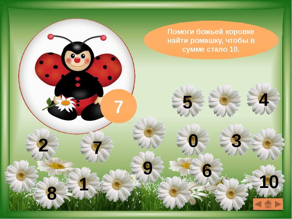 5 5 3 9 1 2 6 4 5 2 7 8 4 3 7 Убери лишнюю ягоду. Сумма оставшихся чисел дол...