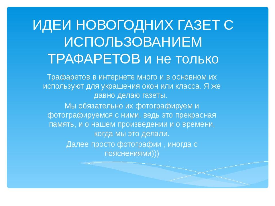ИДЕИ НОВОГОДНИХ ГАЗЕТ С ИСПОЛЬЗОВАНИЕМ ТРАФАРЕТОВ и не только Трафаретов в ин...