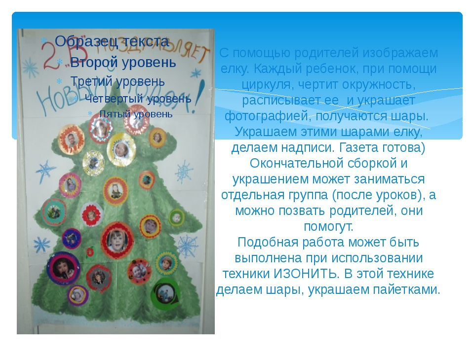С помощью родителей изображаем елку. Каждый ребенок, при помощи циркуля, черт...
