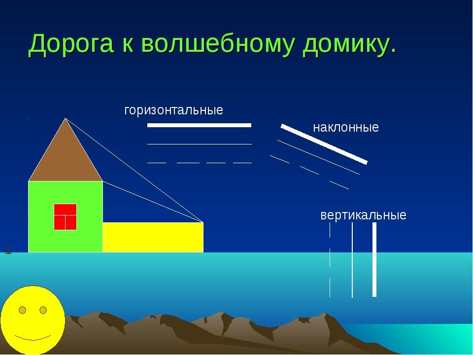 Дорога к волшебному домику. горизонтальные наклонные вертикальные 1